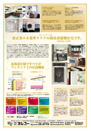 ヨシコーホーム住宅完成展示会の新聞折込チラシ(裏)